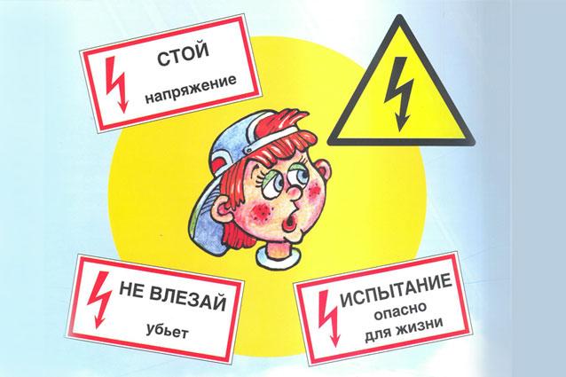 ДТЭК Донецкие электросети напоминает 8 простых правил электробезопасности для детей во время летних каникул