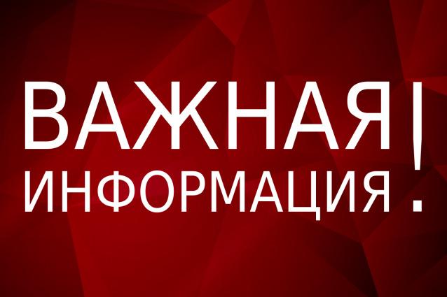 Денис Клюшников провел онлайн совещание с руководством города по вопросу вакцинации и началу учебного года