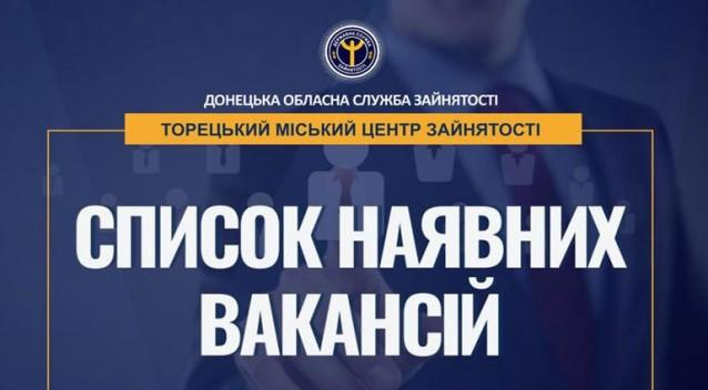 Торецкий городской центр занятости информирует о наличии актуальных вакансий на 22.09.2021