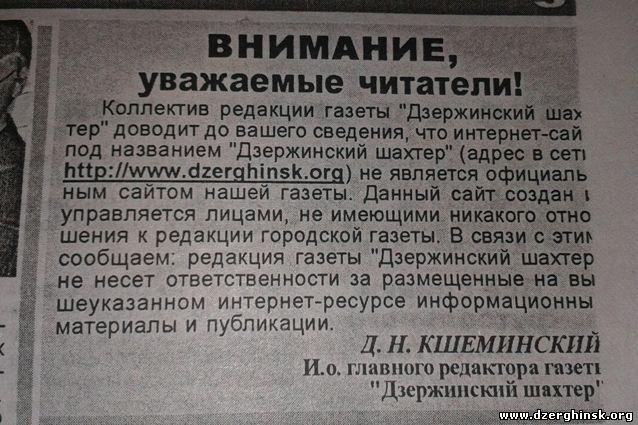 Прекращение сотрудничества с редакцией газеты Дзер...