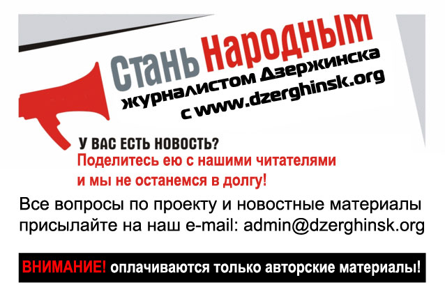 Народный журналист новый проект Дзержинска