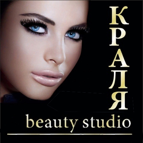 "Beauty studio ""Краля"""