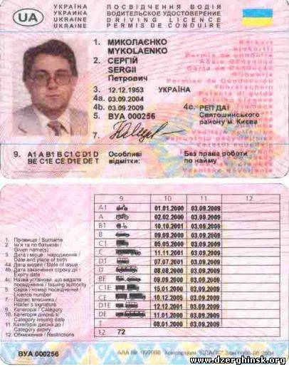 день Является ли водительское удостоверение удостоверением личности что