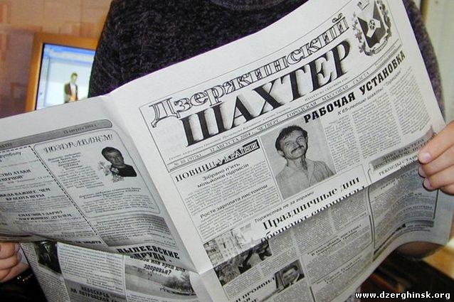 Дорогие земляки, читатели газеты «Дзержинский шахтер»!