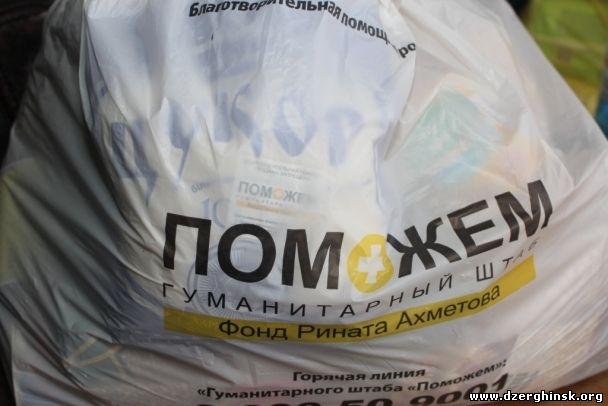 В Дзержинске продолжит работу гуманитарный штаб Ахметова (дополнено)