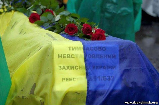 Около тысячи бойцов АТО похоронены как безымянные