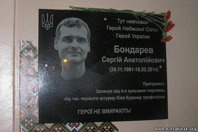 В Краматорске открыли памятную доску Герою Небесной Сотни Сергею Бондареву