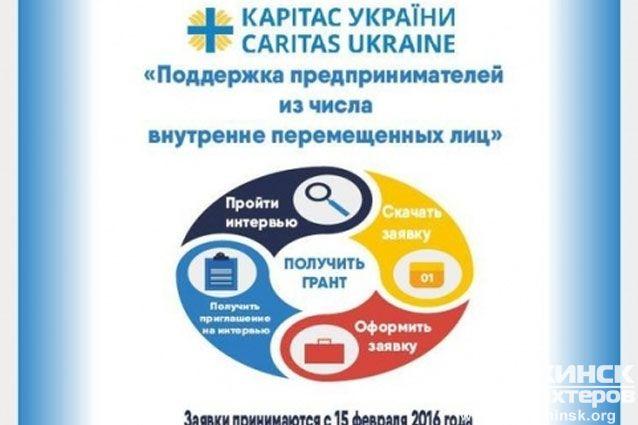 У переселенцев есть возможность получить грант для бизнеса от «Каритас Украина» – СМИ