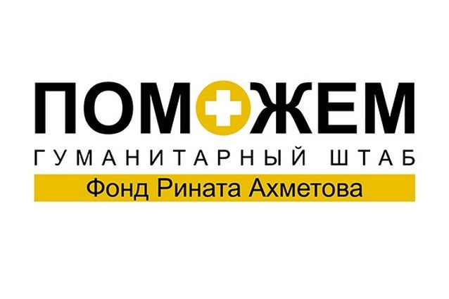 Штаб Ахметова помогает с лечением 2-летней девочке из Дзержинска