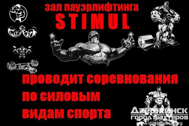 15 мая пройдут соревнования по силовым видам спорта