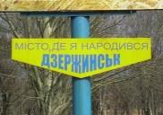 Дзержинск - город в котором я родился