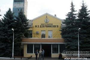 """Шахта """"Центральная"""" (бывшая им. Ф. Э. Дзержинского)"""