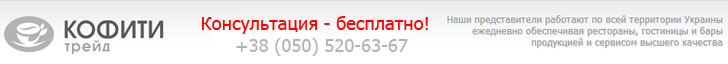 Кофити Трейд: +38 (050) 520-63-67