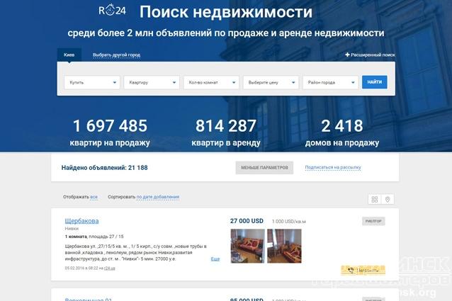 Поиск недвижимости в Украине
