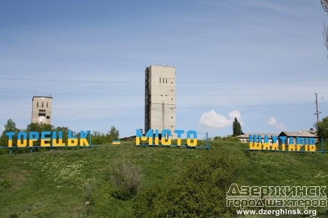 Торецк, Донецкая область - информация о городе