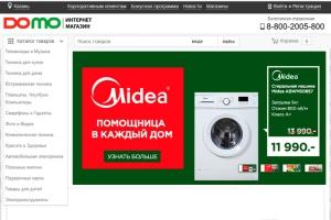 Покупка бытовой техники в интернет магазине