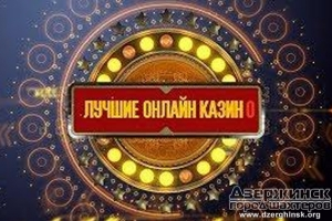 Лучшие онлайн-казино на bestkazino.ru