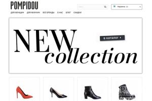 Обувь и аксессуары Pompidou