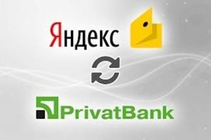 Как поменять Яндекс.Деньгина Приват 24