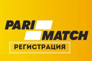 Регистрация на сайте букмекерской конторы ПариМатч.