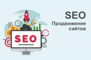 Продвижение сайтов в Украине