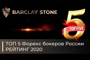 Топ 5 форекс брокеров России
