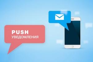 Доступно о рush-уведомления простым языком