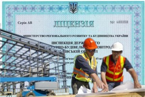 Как получить строительную лицензию в Украине