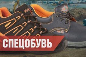 Рабочая обувь и спецодежда от интернет-магазина Спецназ