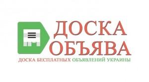 Доска Обьява — это доска бесплатных частных объявлений Украины