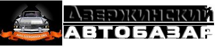 Дзержинский автобазар