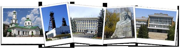 Дзержинск - город шахтеров
